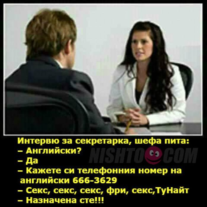 Вицове: Интервю за секретарка, шефа пита