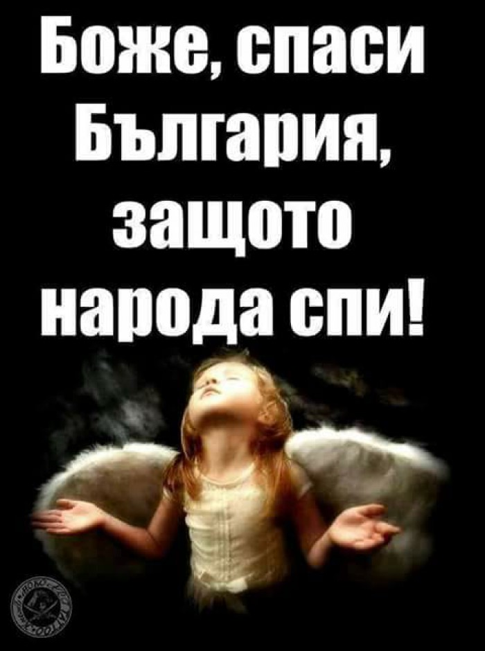 Вицове: Боже спаси България