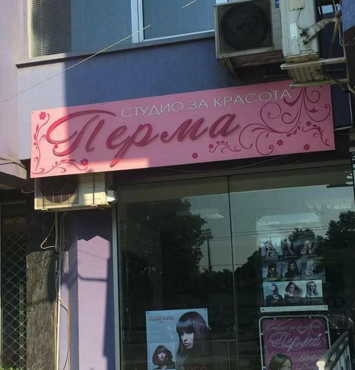 Вицове: Време за реклама-Видяно в София