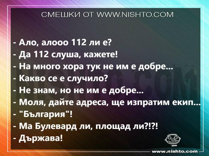 Вицове: Ало, алооо 112 ли е