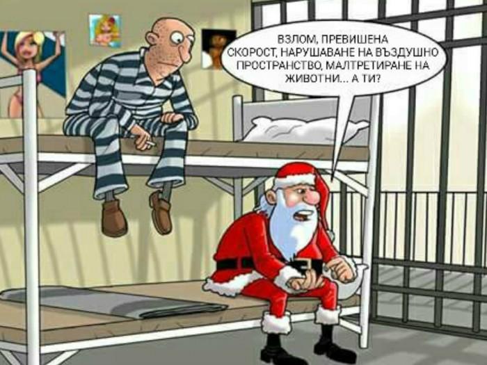 Вицове: Дядо Коледа в затвора