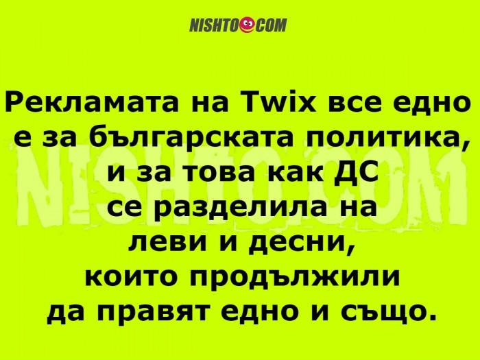Вицове: Рекламата на Twix все едно е за българската политика