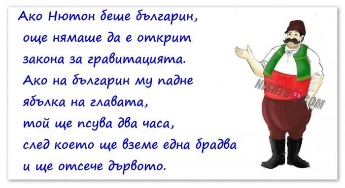 Вицове: Ако Нютон беше българин