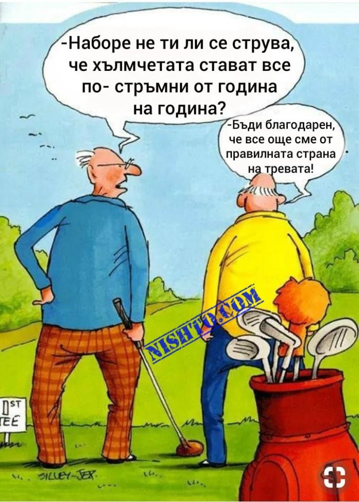 Вицове: Старци отиват да играят голф