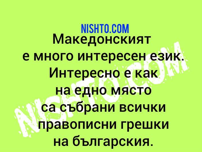 Вицове: Македонският е много интересен език