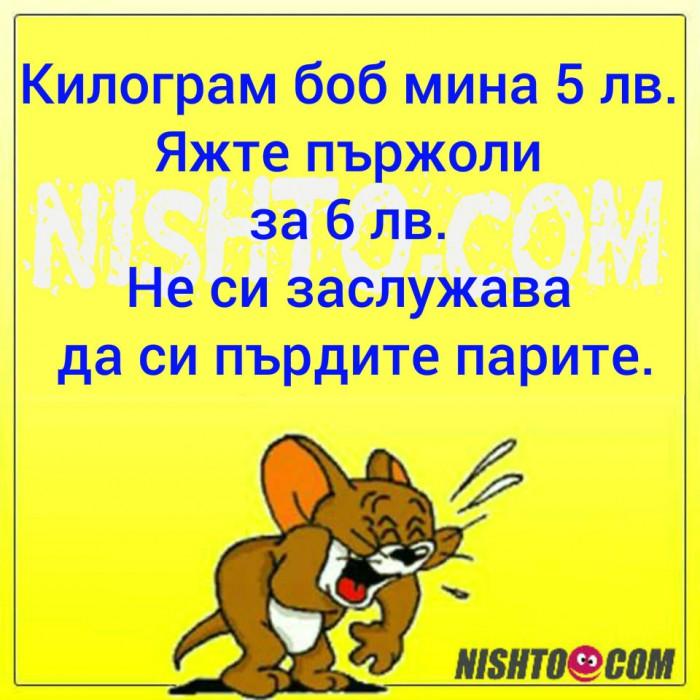 Вицове: Килограм боб мина 5 лв. Яжте пържоли  за 6 лв