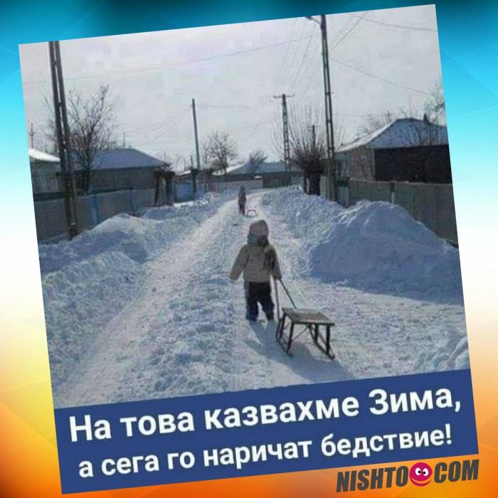 Вицове: Зима