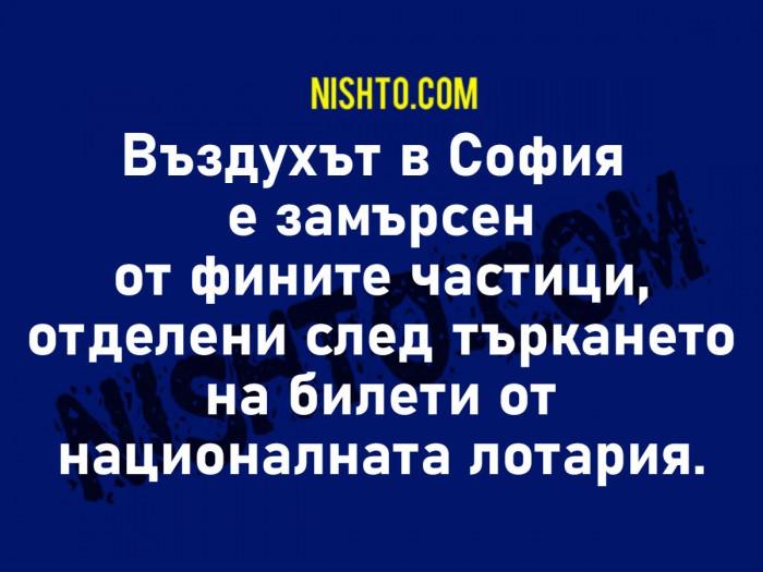 Вицове: Въздухът в София