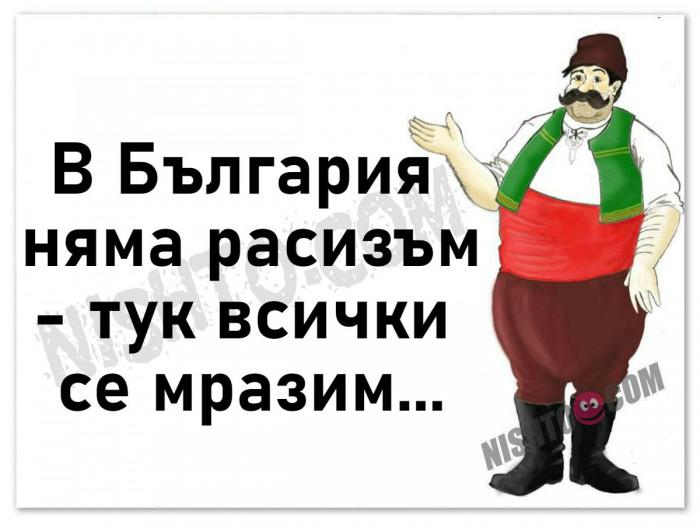 Вицове: В България няма