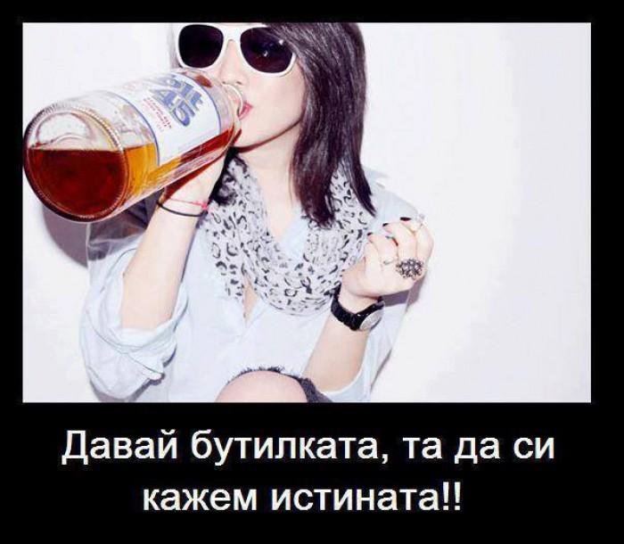 Вицове: Давай шишето
