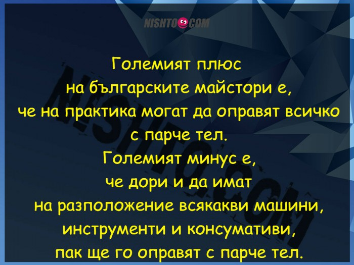 Вицове: Големият плюс на българските майстори е