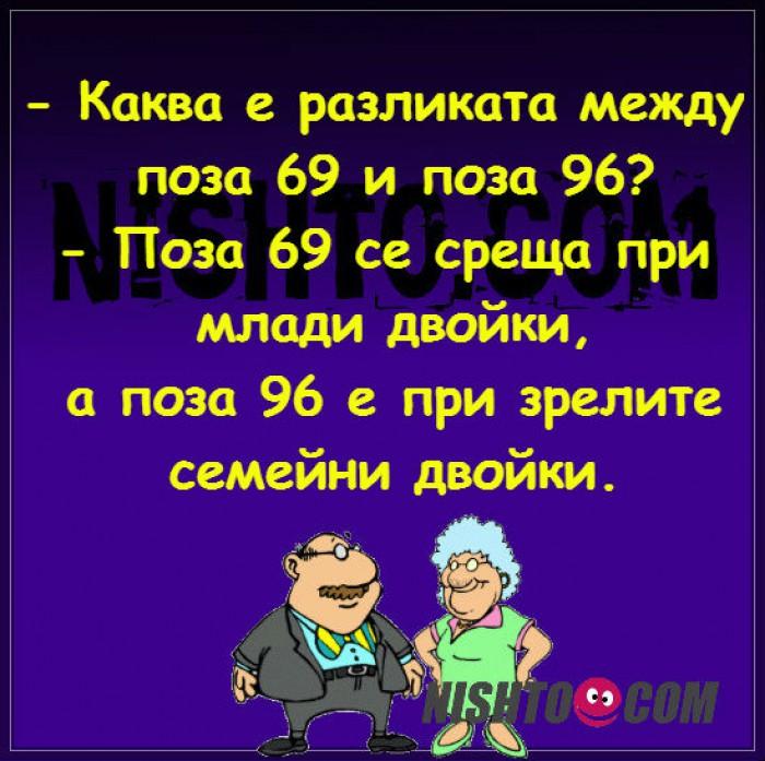 Вицове: Каква е разликата между поза 69 и поза 96