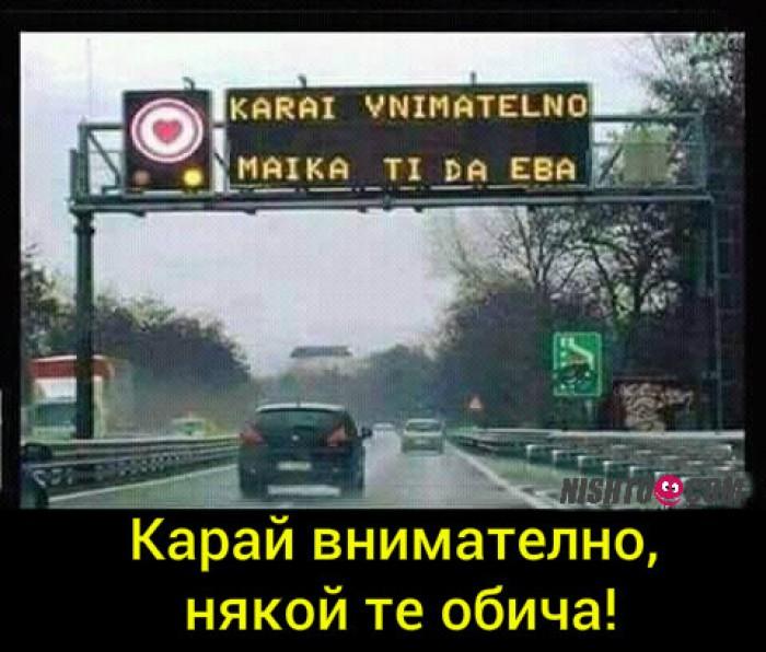 Вицове: Карай внимателно, някой те обича