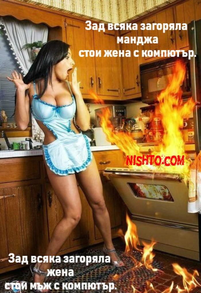Вицове: Зад всяка загоряла манджа стои жена с компютър