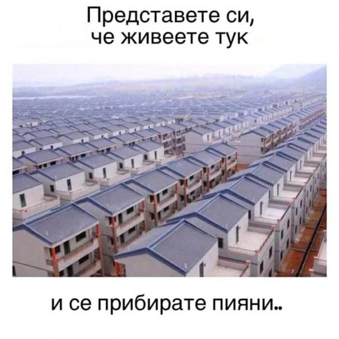 Вицове: Представете си че живеете тук