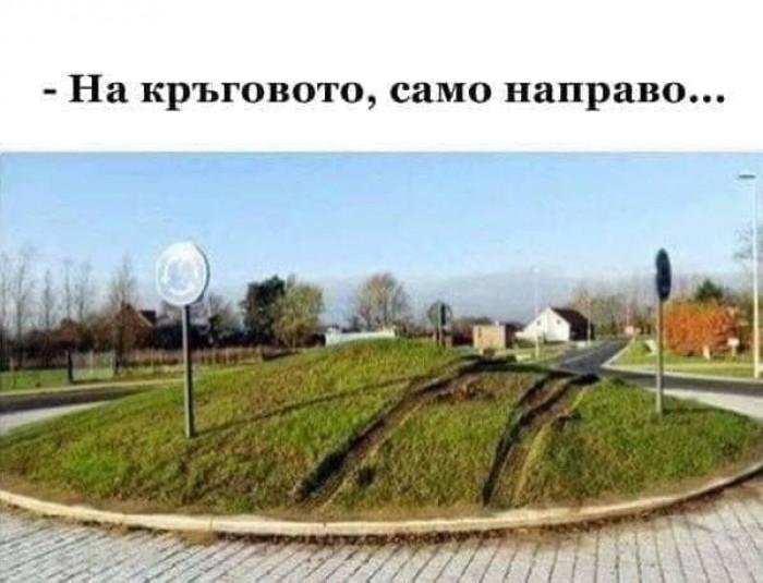 Вицове: На кръговото само направо