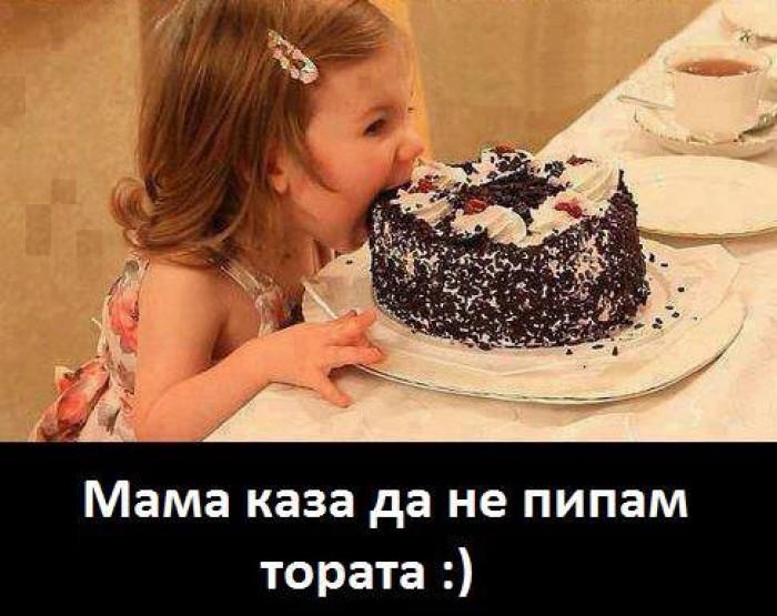 Вицове: Мама каза да не пипам тортата