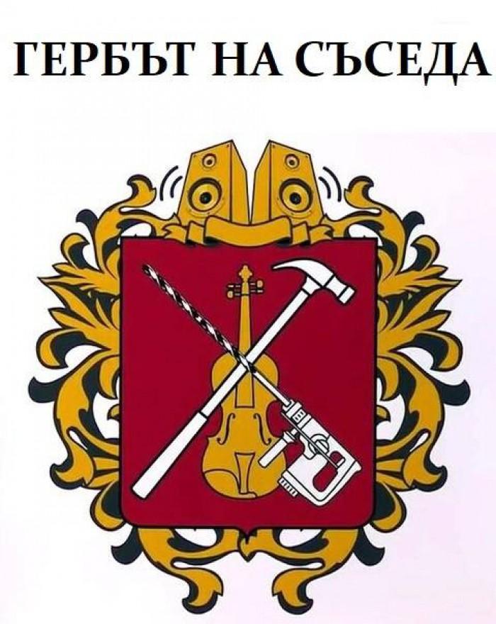 Вицове: Гербът на съседа