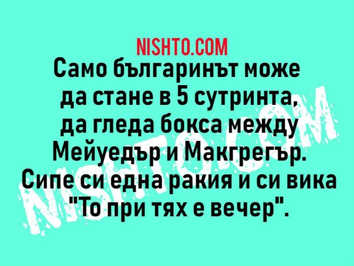 Вицове: Само българинът може да стане в 5 сутринта, да гледа бокса между Мейуедър и Макгрегър