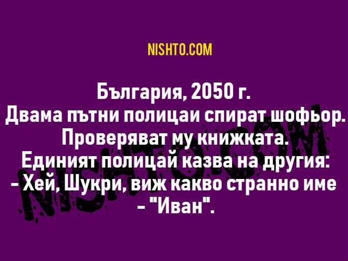 Вицове: България, 2050 г