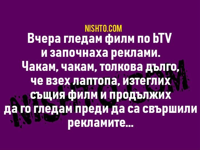 Вицове: Вчера гледам филм по bTV и започнаха реклами