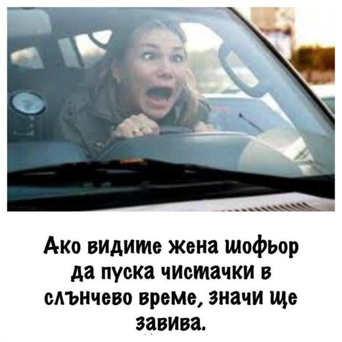 Вицове: Ако видите жена шофьор