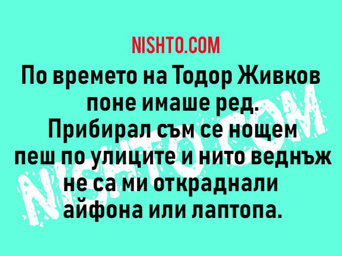 Вицове: По времето на Тодор Живков поне имаше ред