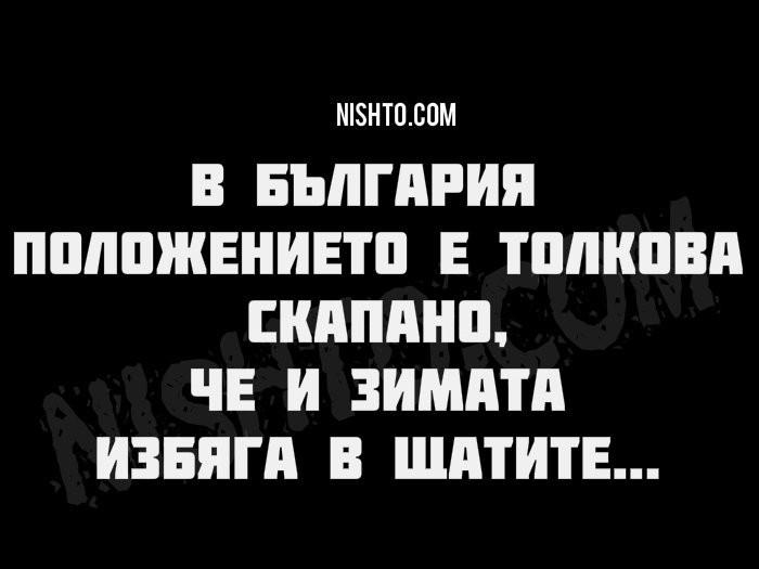 Вицове: В България положението е толкова скапано
