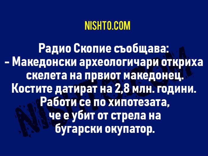 Вицове: Радио Скопие съобщава