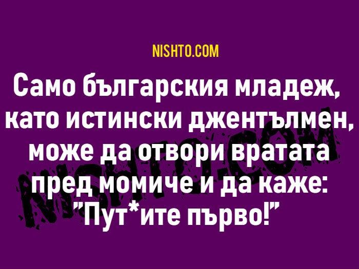 Вицове: Само българския младеж, като истински джентълмен