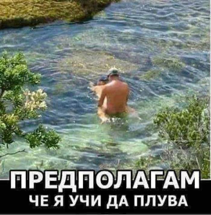 Вицове: Предполагам че я учи да плува