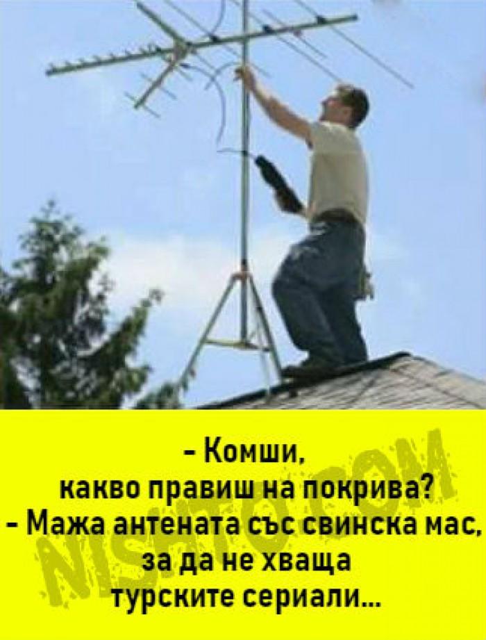 Вицове: Комши, какво правиш на покрива