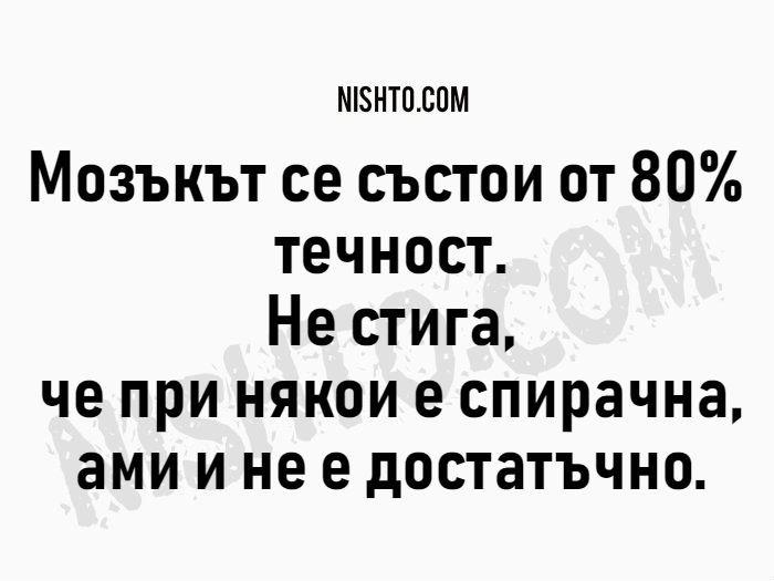 Вицове: Мозъкът се състои от 80% течност