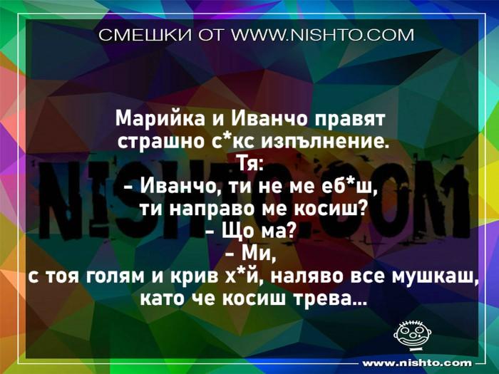 Вицове: Марийка и Иванчо