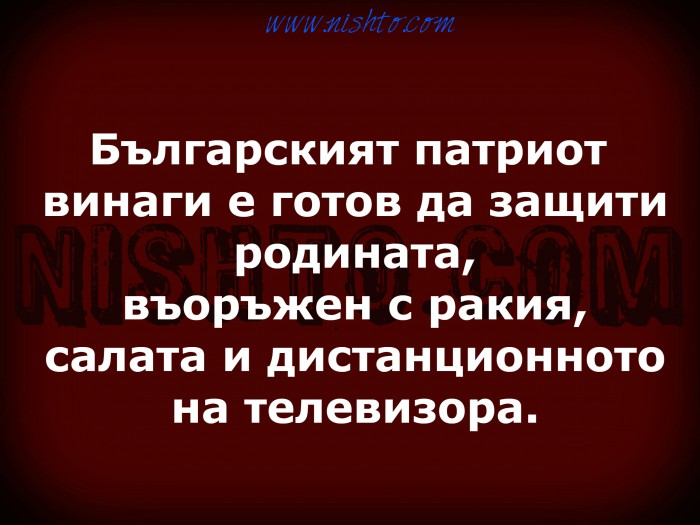 Вицове: Българският патриот