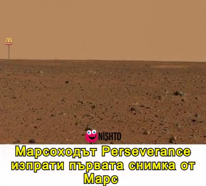 Вицове:  Марсоходът Perseverance изпрати първата снимка от Марс