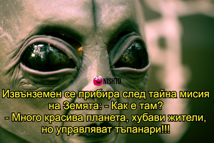Вицове: Извънземен се прибира след тайна мисия на Земята