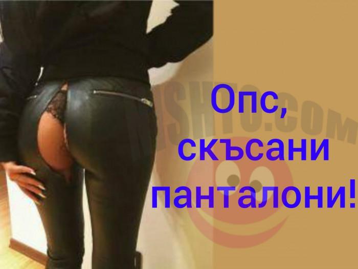 Вицове: Опс скъсани панталони