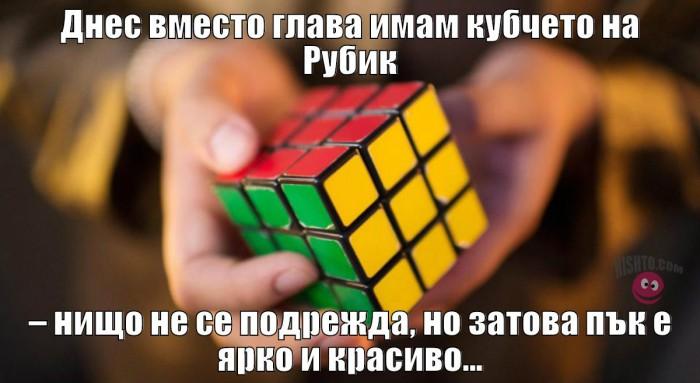 Вицове: Днес вместо глава имам кубчето на Рубик