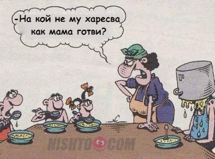 Вицове: На кой не му харесва как мама готви