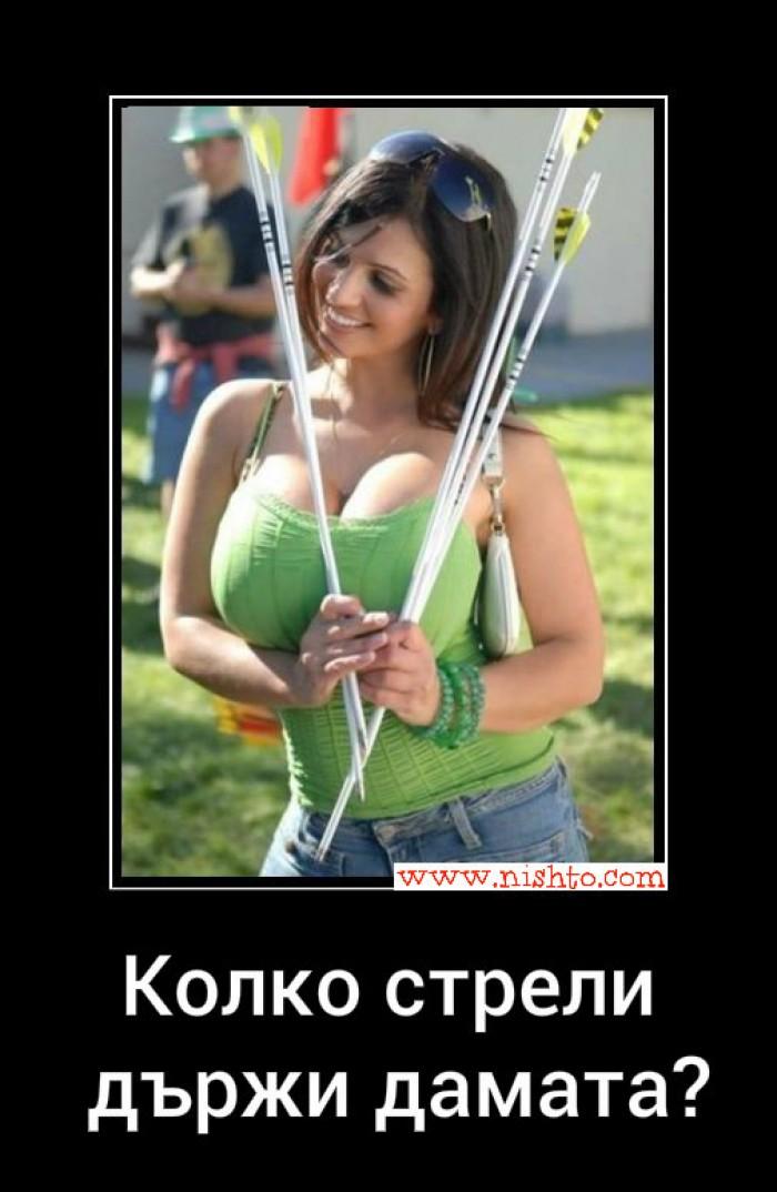 Вицове: Колко стрели държи дамата