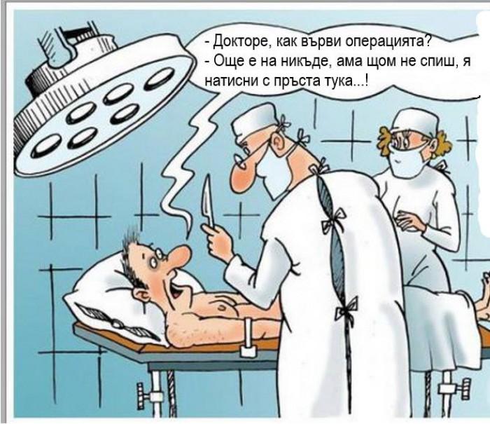 Вицове: Докторе, как върви операцията