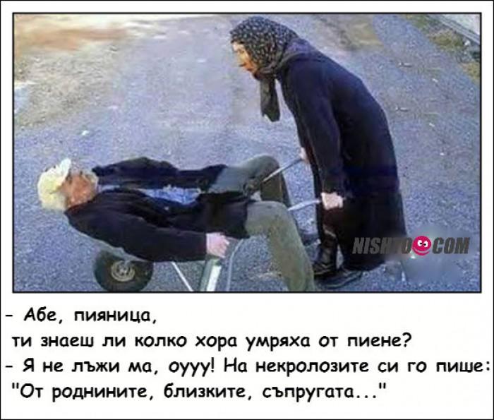 Вицове: Баба се кара на дядото