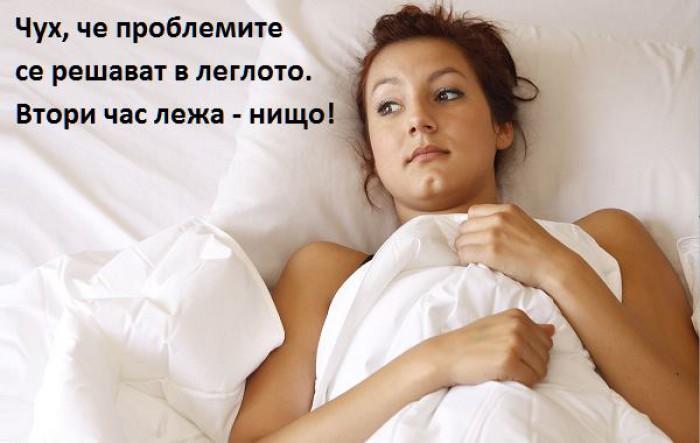 Вицове: Чух, че проблемите се решават в леглото