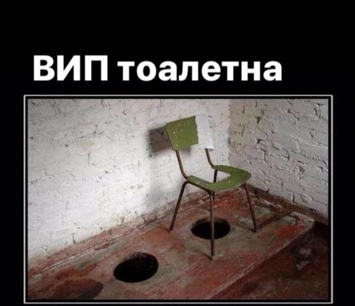 Вицове: ВИП тоалетна