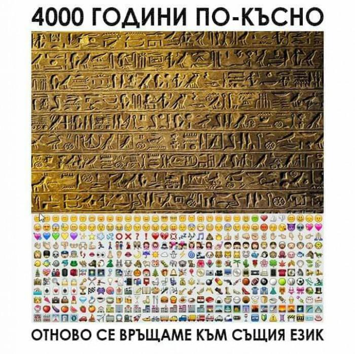 Вицове: 4000 години по-късно