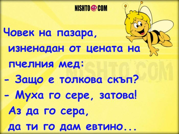 Вицове: Човек на пазара, изненадан от цената на пчелния мед
