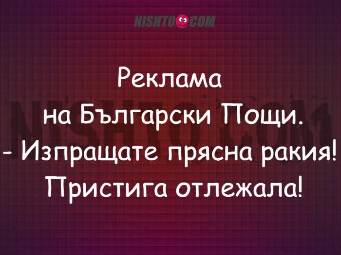 Вицове: Реклама на Български Пощи