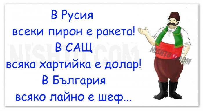 Вицове: В Русия всеки пирон е ракета