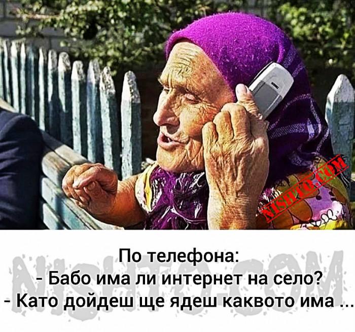 Вицове: Бабо има ли интернет на село